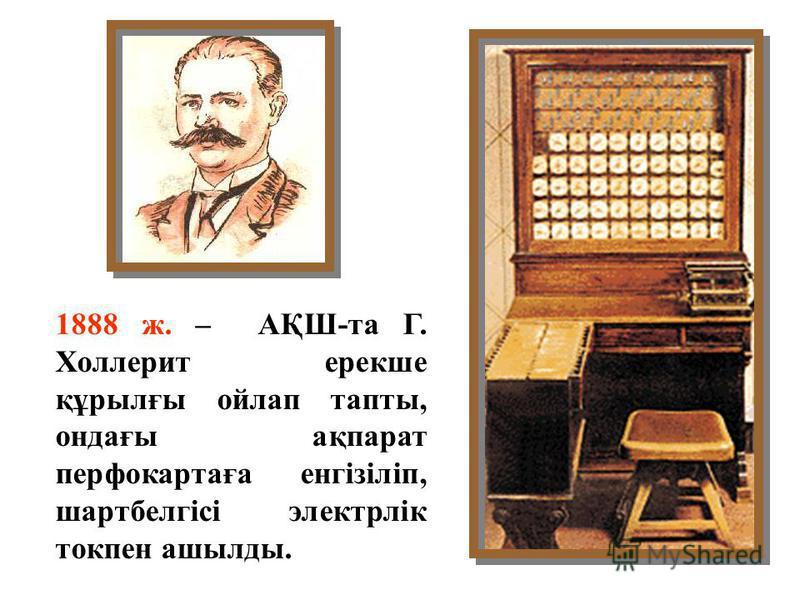 1885 ж. – американдық У. Берроуз бастапқы цифрларды және есептеу нәтижесін басып шығаратын машина құрап шығарды.