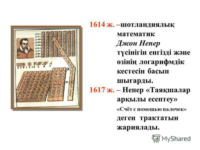 Қытайлықтар – «суан-пан»; Жапондықтар – «серобян»; Ресейде – «щоты».