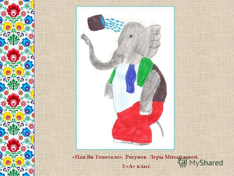 «Пан Ян Топотало». Рисунок Леры Михайловой. 3 «А» класс