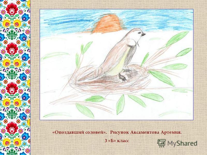 «Опоздавший соловей». Рисунок Аксаментова Артемия. 3 «Б» класс