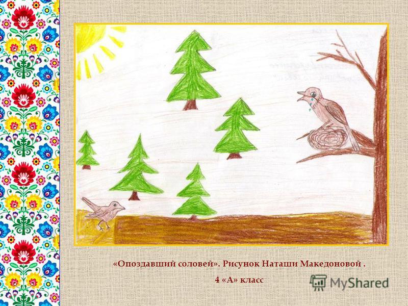 «Опоздавший соловей». Рисунок Наташи Македоновой. 4 «А» класс