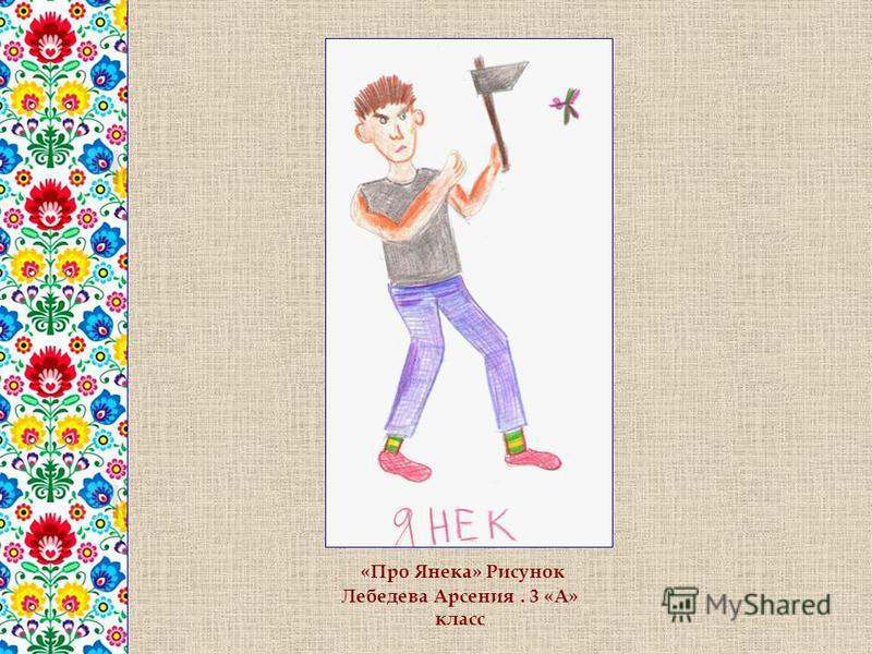 «Про Янека» Рисунок Лебедева Арсения. 3 «А» класс