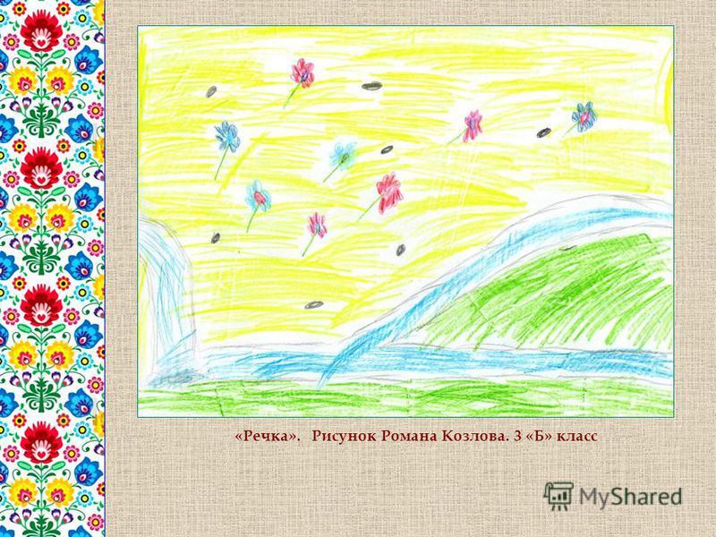 «Речка». Рисунок Романа Козлова. 3 «Б» класс