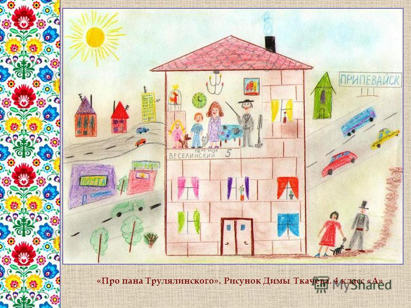 «Про пана Трулялинского». Рисунок Димы Ткачева. 4 класс «А»