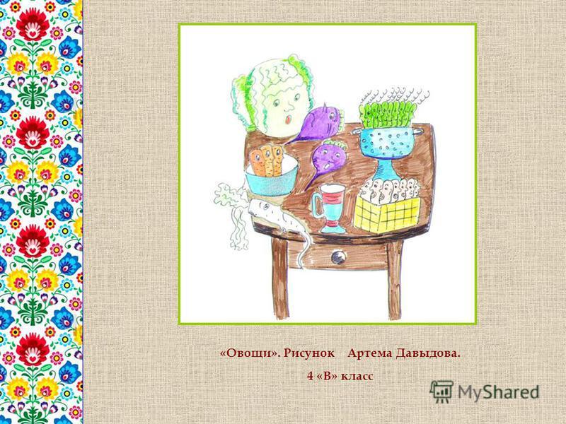 «Овощи». Рисунок Артема Давыдова. 4 «В» класс