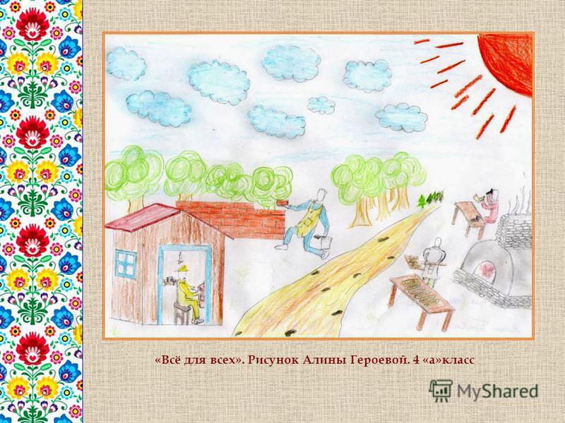 «Всё для всех». Рисунок Алины Героевой. 4 «а»класс