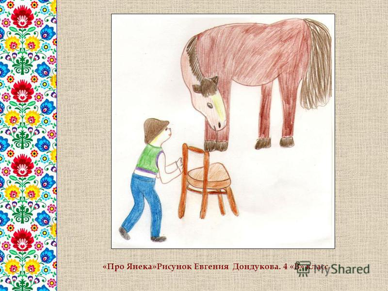«Про Янека»Рисунок Евгения Дондукова. 4 «В» класс