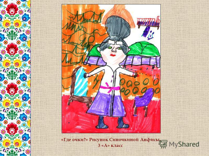 «Где очки?» Рисунок Синочкиной Анфисы. 3 «А» класс
