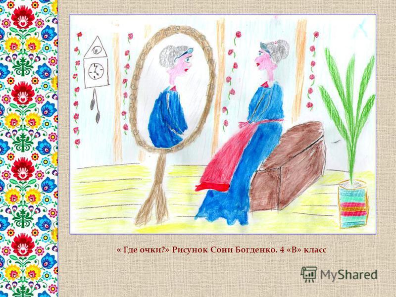 « Где очки?» Рисунок Сони Богденко. 4 «В» класс
