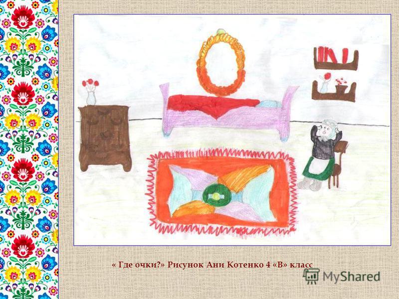 « Где очки?» Рисунок Ани Котенко 4 «В» класс