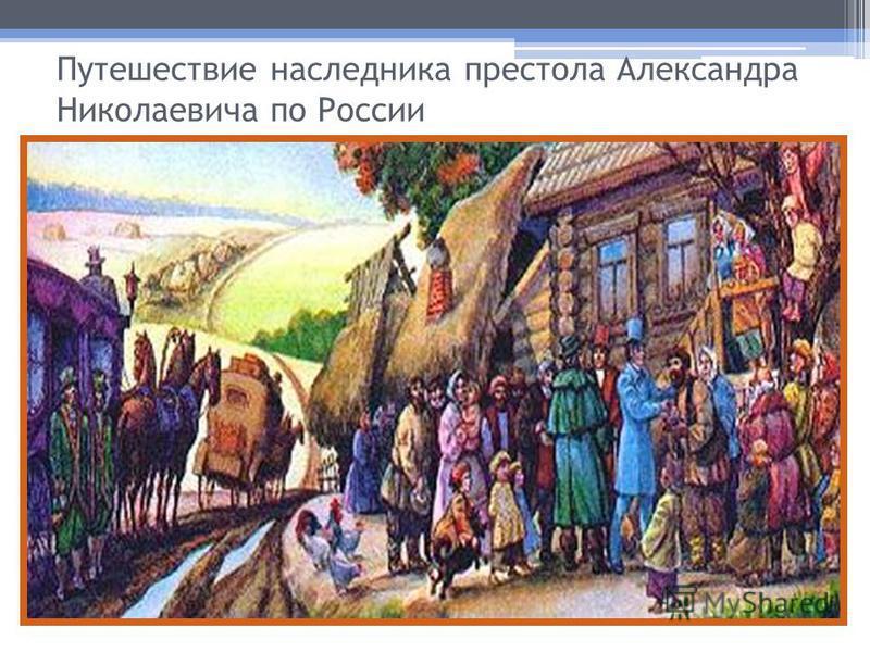 Путешествие наследника престола Александра Николаевича по России