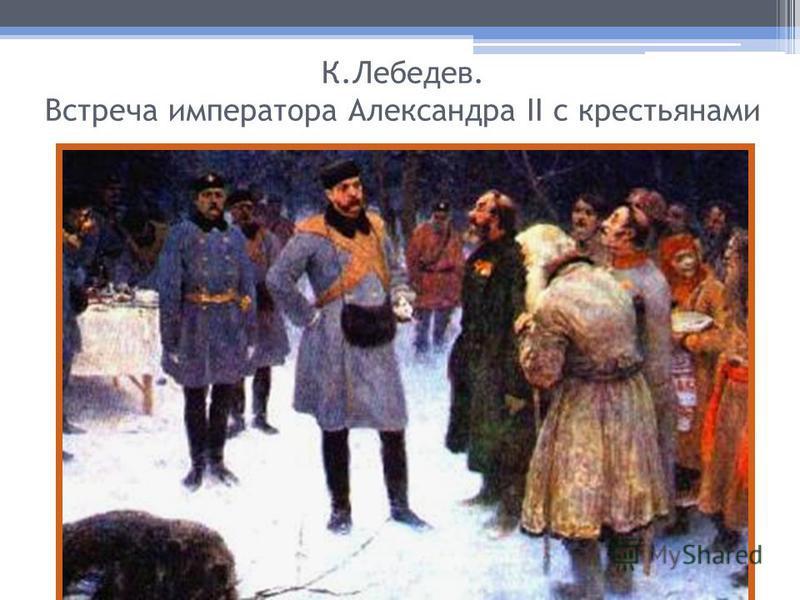 К.Лебедев. Встреча императора Александра II с крестьянами