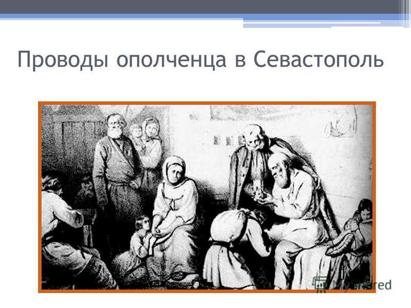 Проводы ополченца в Севастополь