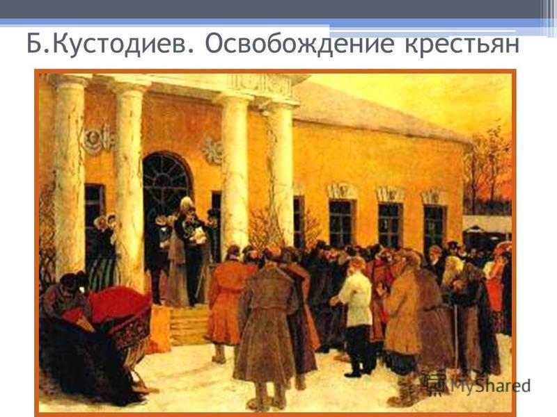 Б.Кустодиев. Освобождение крестьян