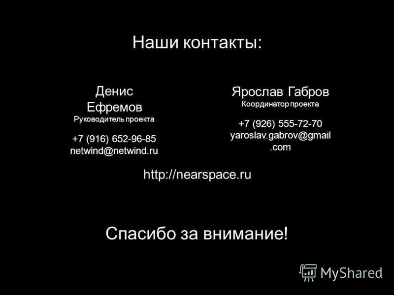 Наши контакты: Спасибо за внимание! http://nearspace.ru Денис Ефремов Руководитель проекта +7 (916) 652-96-85 netwind@netwind.ru Ярослав Габров Координатор проекта +7 (926) 555-72-70 yaroslav.gabrov@gmail.com