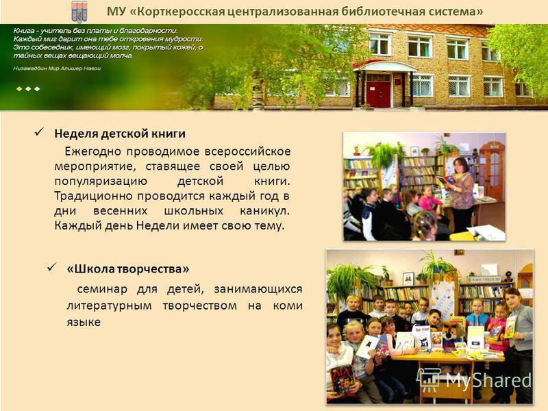 Неделя детской книги Ежегодно проводимое всероссийское мероприятие, ставящее своей целью популяризацию детской книги. Традиционно проводится каждый год в дни весенних школьных каникул. Каждый день Недели имеет свою тему. «Школа творчества» семинар дл