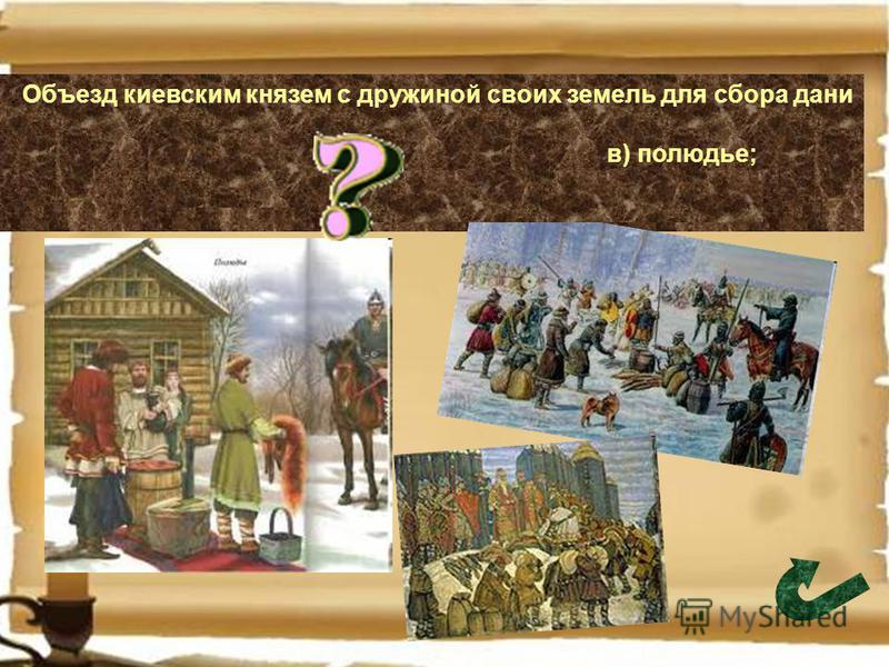 Кто изображён на картине? Какому правителю они служили?