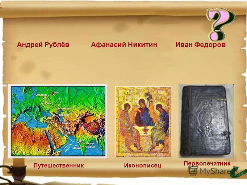 И.Репин Иван Грозный и его сын Иван 16 ноября 1581 г