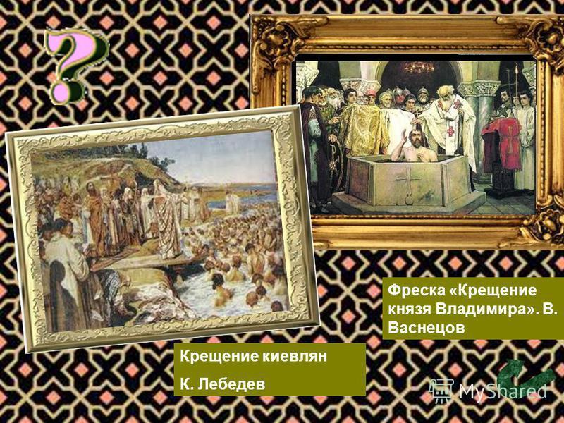 Первые русские святые, покровители земли Русской и княжеского рода Сыновья Владимира- Борис и Глеб.
