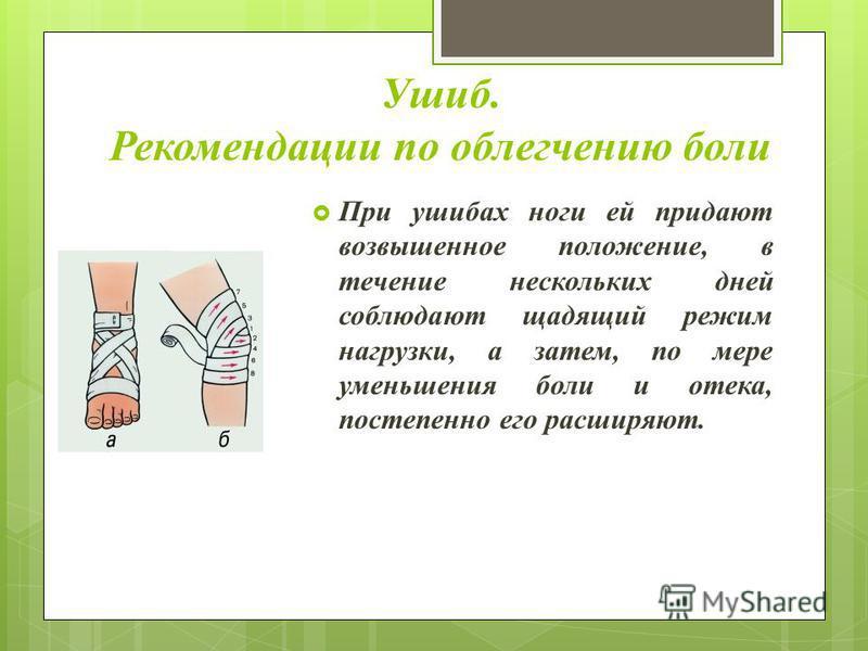 Рекомендуется сразу после травмы наложить давящую повязку на место ушиба и создать покой, например при ушибе руки ее покой можно обеспечить с помощью косыночной повязки. Ушиб. Рекомендации по облегчению боли