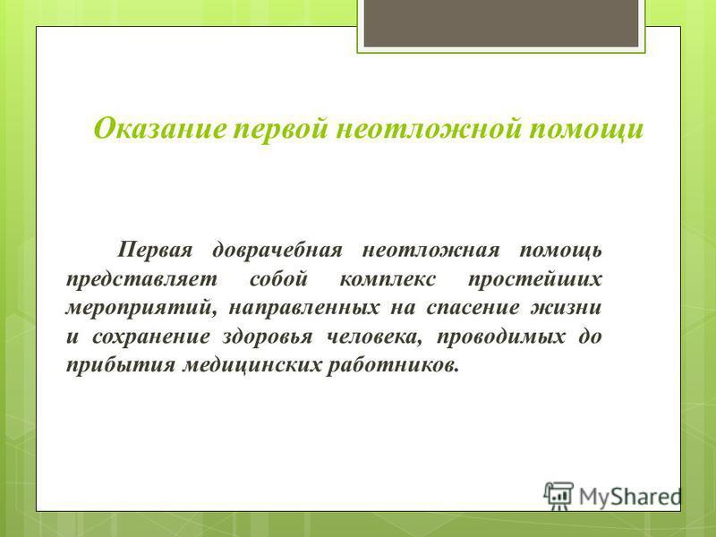 Первая помощь при повреждениях скелета Выполнил: ученик 8 класса «а» Лебедев Дмитрий