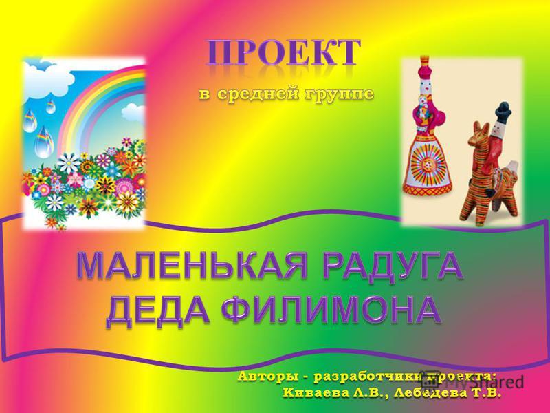 Авторы - разработчики проекта: Киваева Л.В., Лебедева Т.В. Киваева Л.В., Лебедева Т.В.