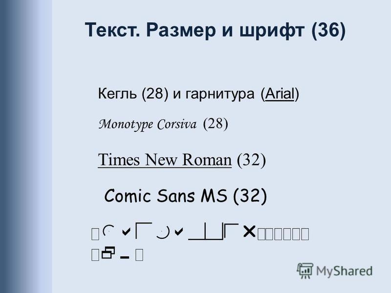 Текст. Размер и шрифт (36) Кегль (28) и гарнитура (Arial) Comic Sans MS (32) B ITC ( ) Monotype Corsiva (28) Times New Roman (32)