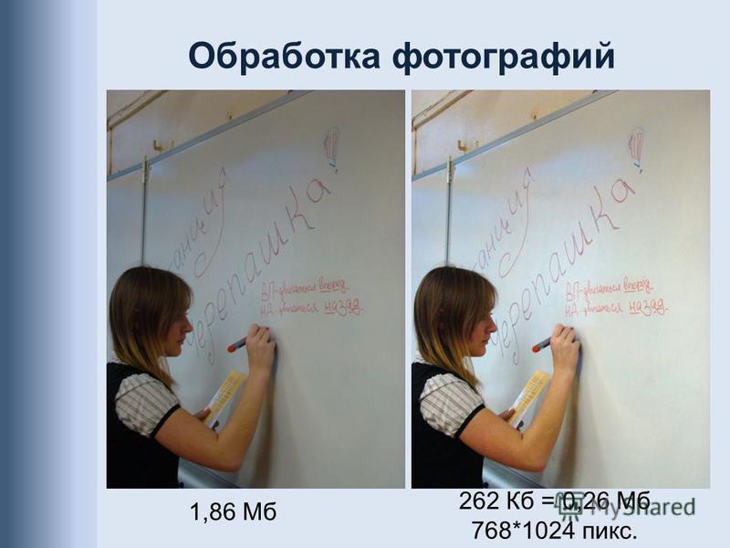 Обработка фотографий 1,86 Мб 262 Кб = 0,26 Мб 768*1024 пикс.