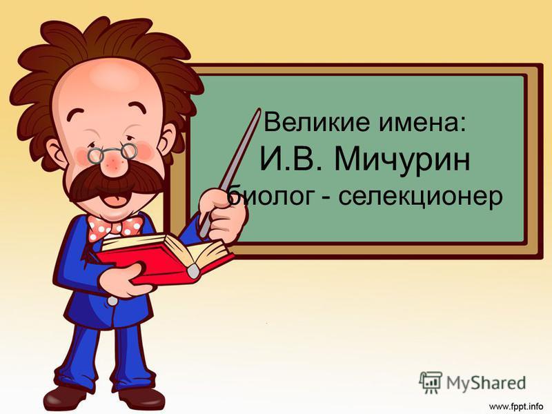 Великие имена: И.В. Мичурин биолог - селекционер