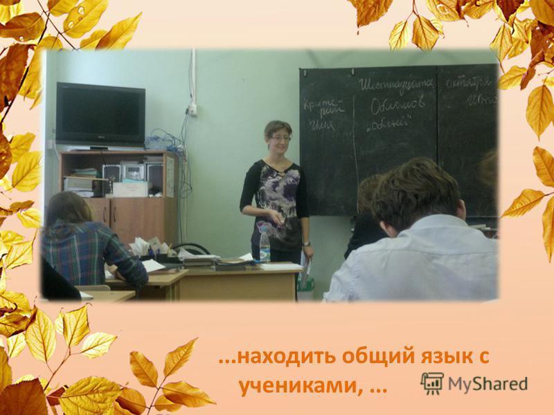 ...находить общий язык с учениками,...