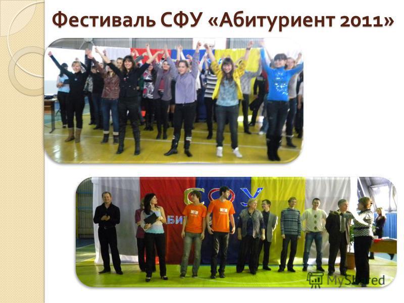 Фестиваль СФУ « Абитуриент 2011»