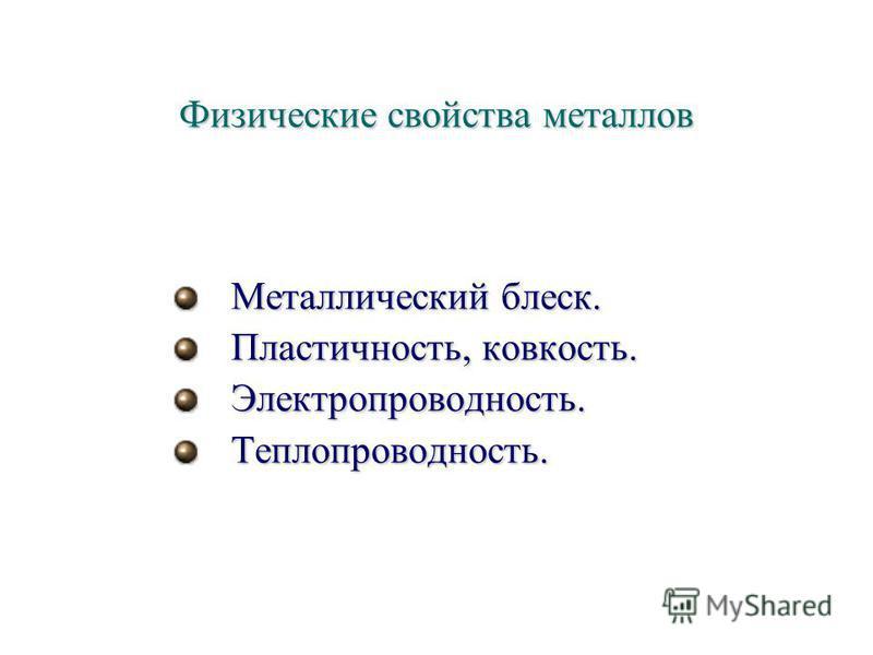 Физические свойства металлов Металлический блеск. Пластичность, ковкость. Электропроводность.Теплопроводность.
