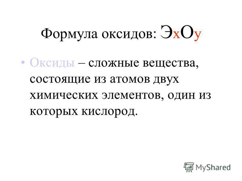 Формула оксидов: Э х О у Оксиды – сложные вещества, состоящие из атомов двух химических элементов, один из которых кислород.