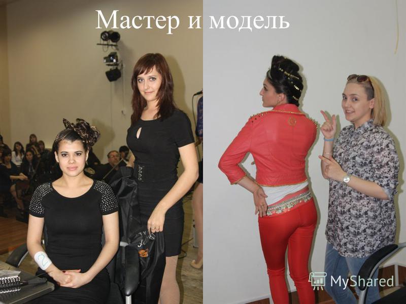 Мастер и модель