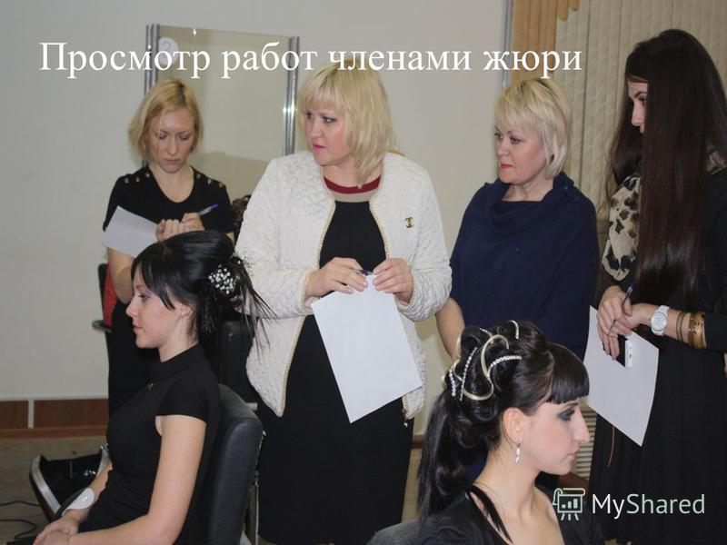 Просмотр работ членами жюри