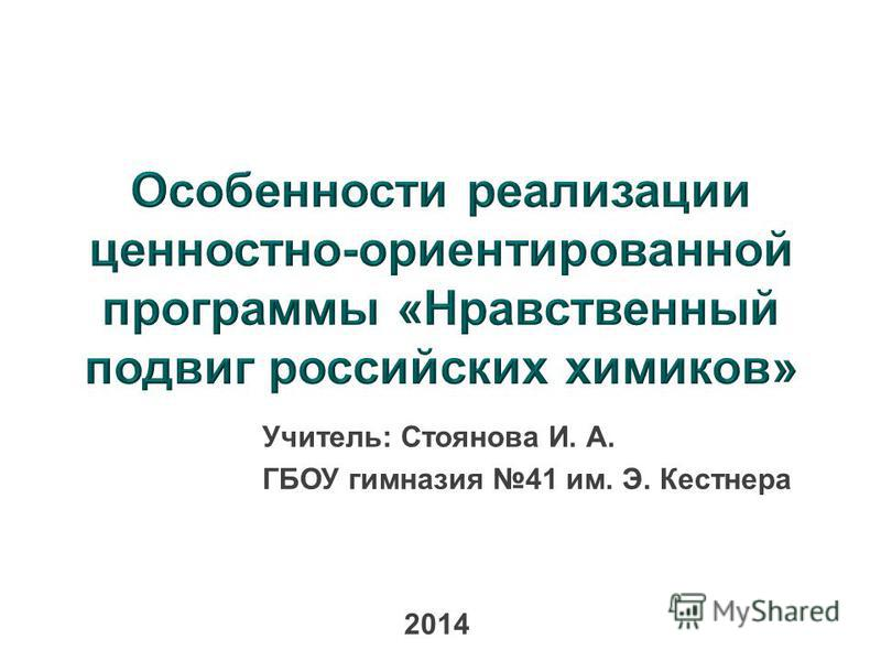 Учитель: Стоянова И. А. ГБОУ гимназия 41 им. Э. Кестнера 2014
