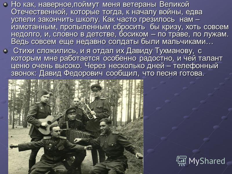 Но как, наверное,поймут меня ветераны Великой Отечественной, которые тогда, к началу войны, едва успели закончить школу. Как часто грезилось нам – измотанным, пропыленным сбросить бы кризу, хоть совсем недолго, и, словно в детстве, босиком – по траве