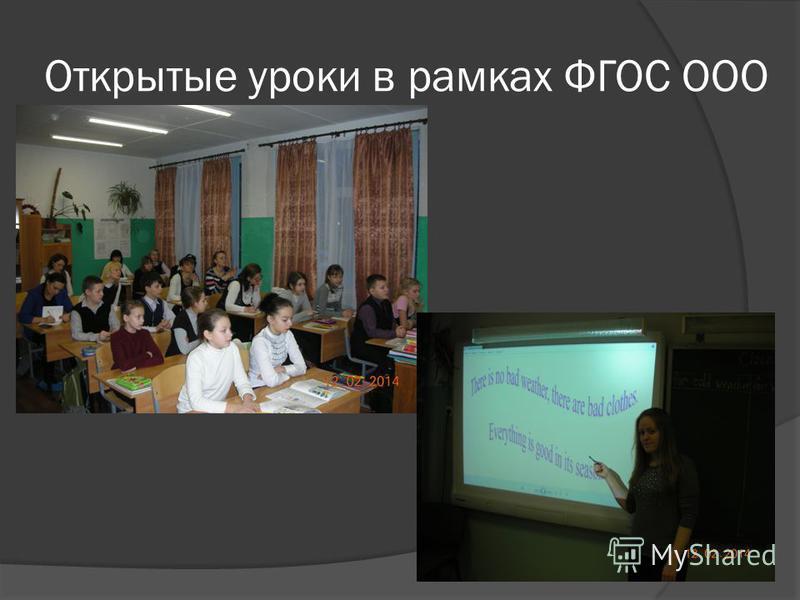 Открытые уроки в рамках ФГОС ООО