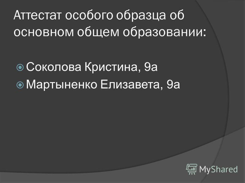 Аттестат особого образца об основном общем образовании: Соколова Кристина, 9 а Мартынеонко Елизавета, 9 а