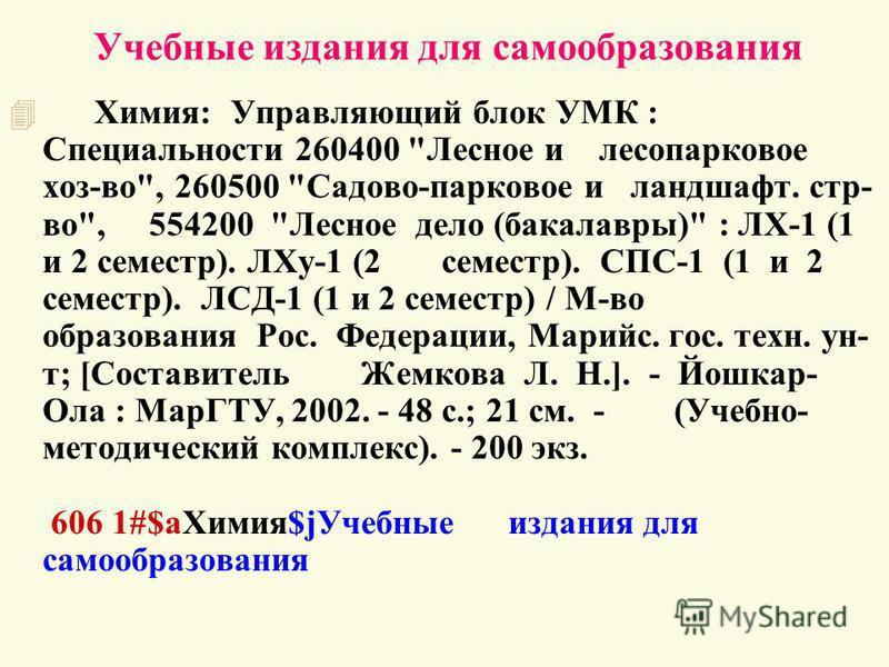 Учебные издания для самообразования 4 Химия: Управляющий блок УМК : Специальности 260400