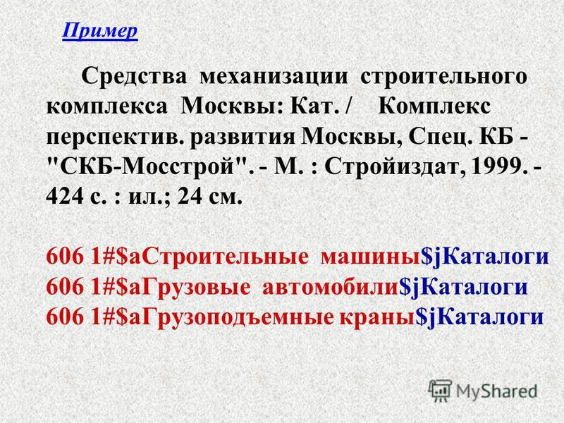 Пример Средства механизации строительного комплекса Москвы: Кат. / Комплекс перспектив. развития Москвы, Спец. КБ -
