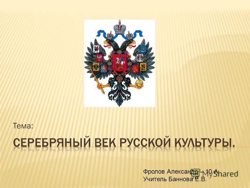 Тема: Фролов Александр – 10 А Учитель Баннова Е.В.