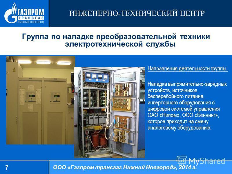 Группа по наладке преобразовательной техники электротехнической службы Направления деятельности группы: Наладка выпрямительно-зарядных устройств, источников бесперебойного питания, инверторного оборудования с цифровой системой управления ОАО «Нипом»,