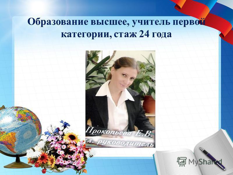 Образование высшее, учитель первой категории, стаж 24 года