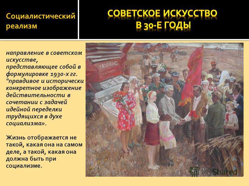 Социалистический реализм направление в советском искусстве, представляющее собой в формулировке 1930-х гг.