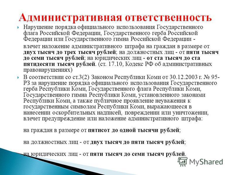 Нарушение порядка официального использования Государственного флага Российской Федерации, Государственного герба Российской Федерации или Государственного гимна Российской Федерации - влечет наложение административного штрафа на граждан в размере от
