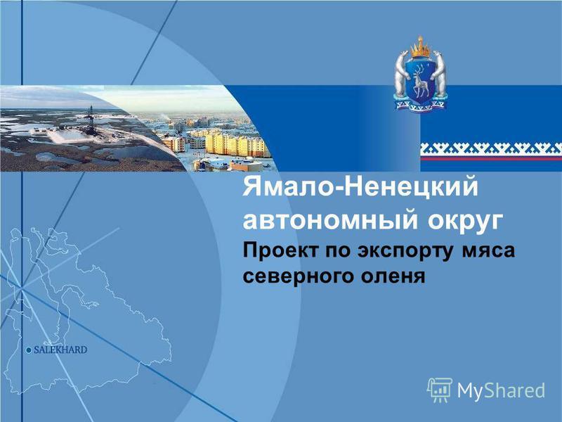 Ямало-Ненецкий автономный округ Проект по экспорту мяса северного оленя