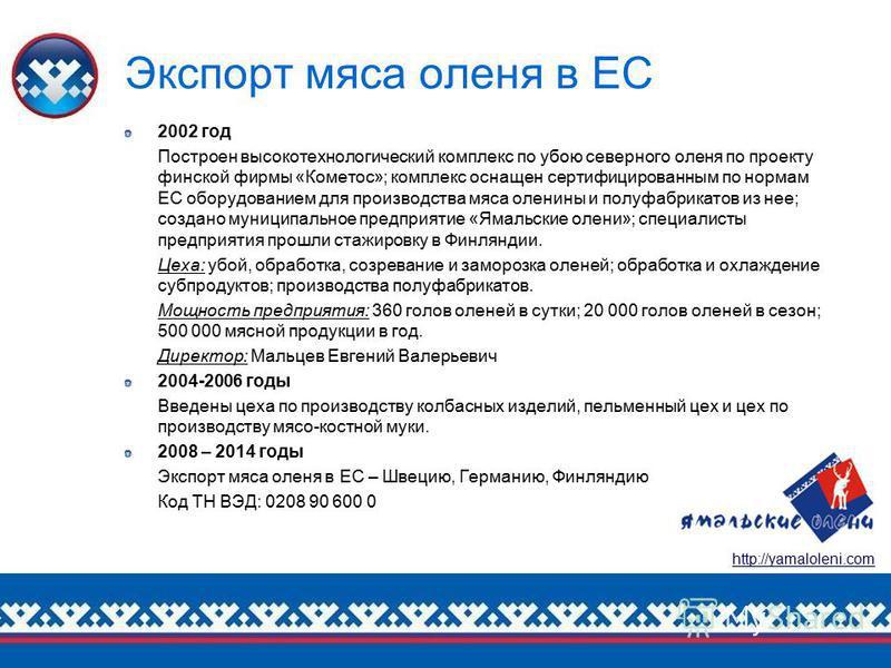 Экспорт мяса оленя в ЕС 2002 год Построен высокотехнологический комплекс по убою северного оленя по проекту финской фирмы «Кометос»; комплекс оснащен сертифицированным по нормам ЕС оборудованием для производства мяса оленины и полуфабрикатов из нее;
