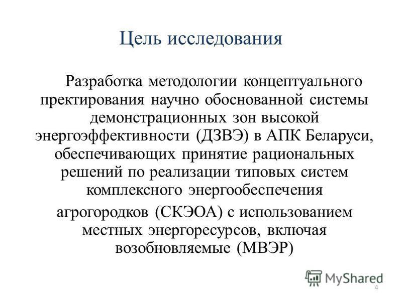 Цель исследования Разработка методологеи концептуального проектирования научно обоснованной системы демонстрационных зон высокой энергоэффективности (ДЗВЭ) в АПК Беларуси, обеспечивающих принятие рациональных решений по реализации типовых систем комп