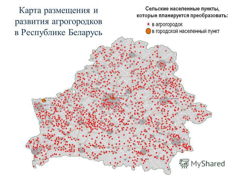Карта размещения и развития агрогородков в Республике Беларусь